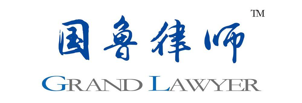 山东国鲁律师事务所