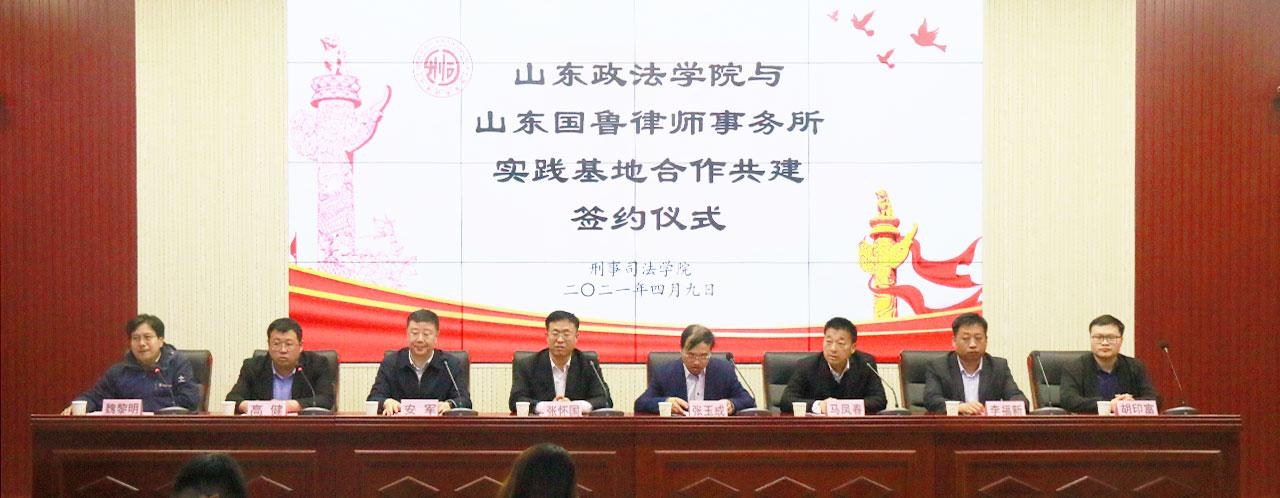 山东政法学院实践基地合作共建签约
